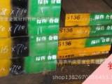 供应一胜佰进口 S136 ASSAB塑胶模具钢 S136冲针专用