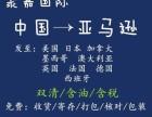 咨询南京到美国亚马逊fba空运海运快递专线入仓费用