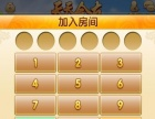 【棋牌游戏开发】加盟官网/加盟费用/项目详情