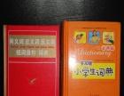 2本小学生词典,5元一本啦!