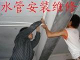 柳芳廚房水管漏水維修 衛生間往樓下漏水維修 馬桶蓋更換