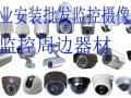 过年安装监控摄像机啦网络高清监控摄像头远程视频