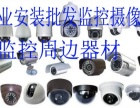 过年安装监控摄像机啦网络高清监控摄像头远程