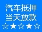 桂林汽车车贷款公司
