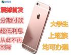 杭州大学生办理手机分期付款苹果7手机支持分期付款