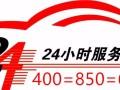 欢迎访问宁波万和燃气灶官方网站全国售后服务电话