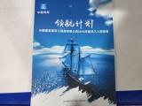 广州画册印刷