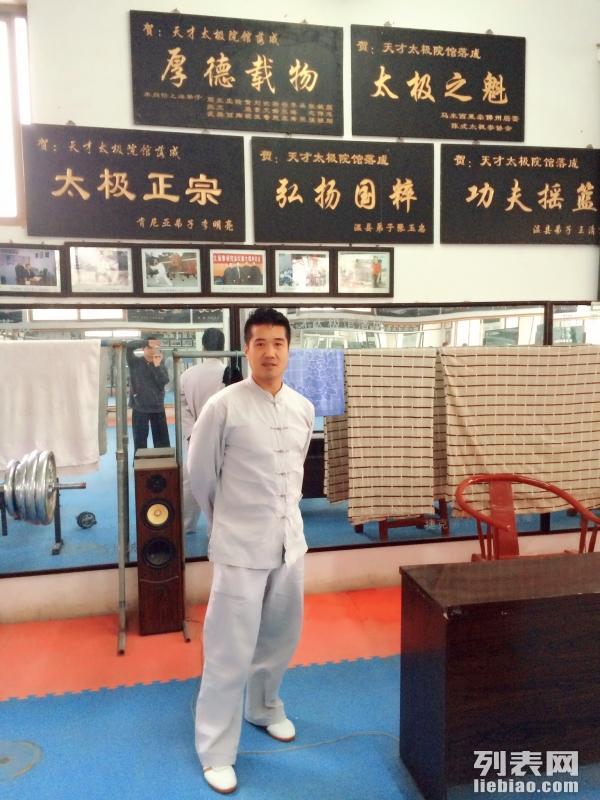 广州太极拳培训,白云区体育馆专业培训基地