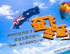 澳大利亚签证绝对保签,有意者请联系奋飞