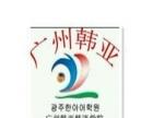 广州韩亚韩语学院第四季度TOPIK考试辅导班优惠报名中。