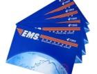 廊坊EMS国际快递专业EMS国际快递公司及取件电话