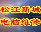 上海松江新城电脑上门diy装机硬盘U盘数据恢复维修网络布线