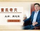 北京11月举办周志军董氏奇穴针灸培训班