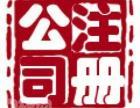 衢州专业快速代办营业执照,企业年检,增资,变更等业务