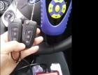天水市配汽车芯片钥匙 原装遥控器 一键启动智能卡