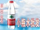 石家庄小瓶水定做定制水,批发矿泉水石家庄小瓶水定做定制水