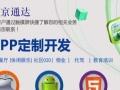 安卓 app 开发