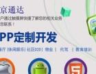 微信公众平台app开发