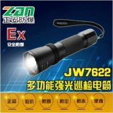 厂家直销JW7622多功能强光巡检防爆手电筒 防水 远射