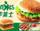 华莱士炸鸡汉堡 快餐加盟费 华莱士加盟条件