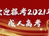 2021年山东省成人高考提升学历,专科本科火热报名中