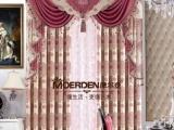 摩尔登窗帘品牌高端定做现代中式简约客厅窗帘/办公室窗帘布艺