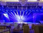 活动策划、灯光音响、礼仪庆典、舞台搭建、