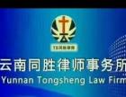 同胜律所提供法律咨询,法律顾问,诉讼委托代理服务