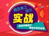 岳阳面广告设计 UI设计 淘宝美工 电商设计 网页设计 PS