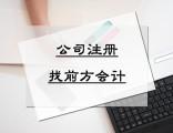 北京朝阳区注册公司价格
