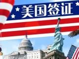 重庆签证公司 专业提供美国签证加急服务
