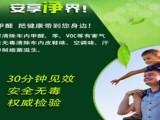 重庆专业测甲醛 除甲醛公司
