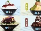 皇琦雪冰网/冰淇淋甜品加盟店/冰淇淋奶茶店加盟