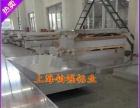 批发防锈铝板 纯铝板 印花铝板 防滑铝板