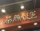 茶颜悦色加盟,上海开一家茶颜悦色奶茶加盟店赚钱吗