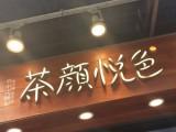 茶颜悦色加盟,汕头开一家茶颜悦色奶茶加盟店