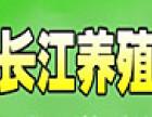 长江养殖加盟