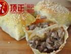 新疆烤包子技术培训多少钱?