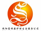 天津艳阳宝提供专业母婴护理 早教师 育婴师 陪护护理
