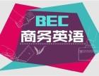 朝阳日常英语培训机构排名,零基础学BEC商务英语