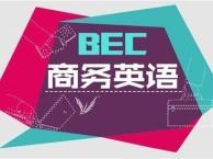 深圳英语培训机构,罗湖bec商务英语培训班