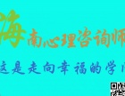 【海南】二级心理咨询师考试大纲社会心理学知识