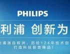廉江飞利浦电视维修创美官方售后服务电话快速上门
