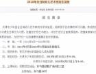 天津少年宫以及天津幼儿园网络报名