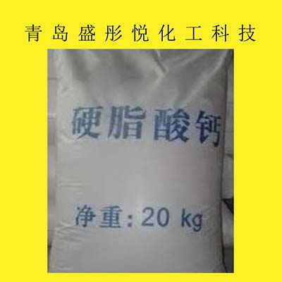 【好心告知!】硬脂酸钙批发*硬脂酸钙厂家*硬脂酸钙价格
