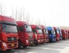 长沙至广州南宁南京杭州上海全国各地回头、返程车调度