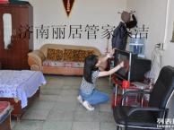 济南丽居管家 擦玻璃 清洗油烟机 家庭单位保洁服务