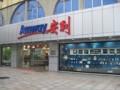 安利邯郸店铺在哪里邯郸安利店铺电话地址