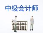 杭州初中级会计职称培训,课程免费试听
