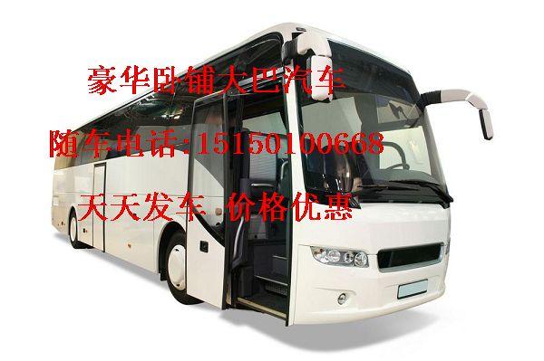 (文登到中山的直达汽车)15150105008发车时刻表
